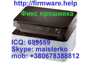 Samsung Xpress SL-M2070 fix прошивка